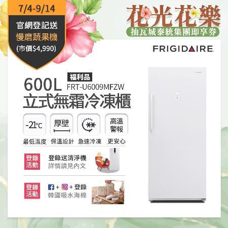Frigidaire 600L 立式無霜冷凍櫃