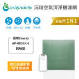 【Original Life】長效可水洗★ 空氣清淨機濾網 適用Coway:AP-0808KH 抗敏型