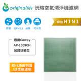 【Original Life】長效可水洗★ 空氣清淨機濾網 適用Coway:AP-1009CH 加護抗敏型