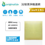 【Original Life】長效可水洗★ 超淨化空氣清淨機濾網 適用Coway:AP-1009CH 加護抗敏型