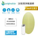 【Original Life】長效可水洗★ 超淨化空氣清淨機濾網 適用LG:PS-W309WI 超淨化大白