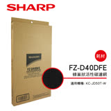 SHARP 夏普 KC-JD50T-W專用蜂巢狀活性碳濾網 FZ-D40DFE