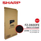 SHARP 夏普 KC-JD70/60T-W專用蜂巢狀活性碳濾網 FZ-D60DFE