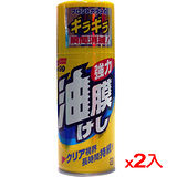 ★2件超值組★SOFT 99超級油膜去除劑180ml