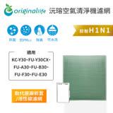 【Original Life】長效可水洗★ 空氣清淨機濾網 適用SHARP:KC-Y30、FU-Y30CX、FU-A30、FU-B30、FU-F30、FU-E30