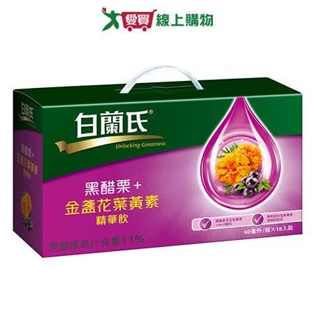 白蘭氏黑醋栗金盞花葉黃素60ml x18