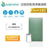 【Original Life】長效可水洗★ 空氣清淨機濾網 適用SHARP:FU-GM50T-B