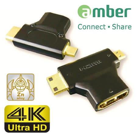 amber HDMI轉接頭 HDMI 1.4版 mini HDMI/ micro HDMI轉HDMI轉接頭 手機/ 平板 / ultrabook專用