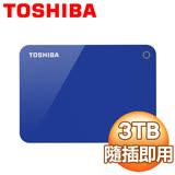 Toshiba 東芝 先進碟 V9 3TB USB3.0 2.5吋行動硬碟《藍》