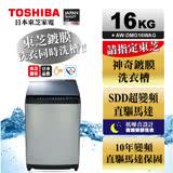 TOSHIBA東芝 鍍膜勁流双渦輪超變頻16公斤洗衣機 髮絲銀 AW-DMG16WAG