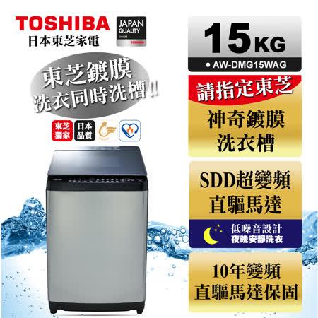 TOSHIBA東芝 15公斤 鍍膜勁流双渦輪超變頻洗衣機