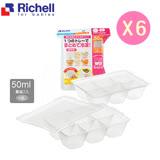 日本《Richell-利其爾》寶寶副食品冷凍分裝盒(50MLx6格/兩片)x6