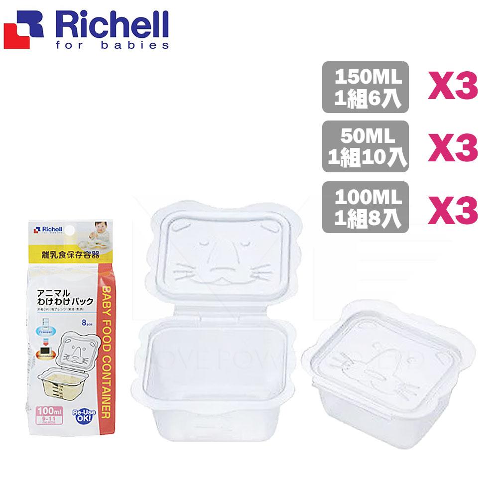 日本《Richell-利其爾》卡通型副食品分裝盒【50ml/10入】【100ml/8入】【150ml/6入】x3組