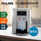 福利品【POLAR普樂】全不鏽鋼溫熱開飲機PL-801★加贈送半年份檸檬酸