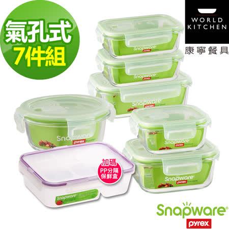 康寧密扣耐熱玻璃保鮮盒7件組