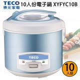 【東元TECO】10人份電子鍋 XYFYC10B