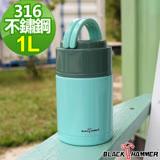 (任選)義大利 BLACK HAMMER 316不鏽鋼超真空燜燒罐-綠