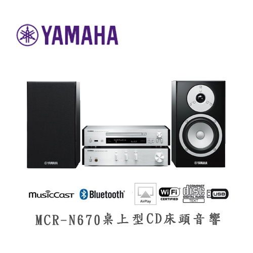 YAMAHA 山葉 CD床頭音響 MCR-N670 內建WiFi 藍牙