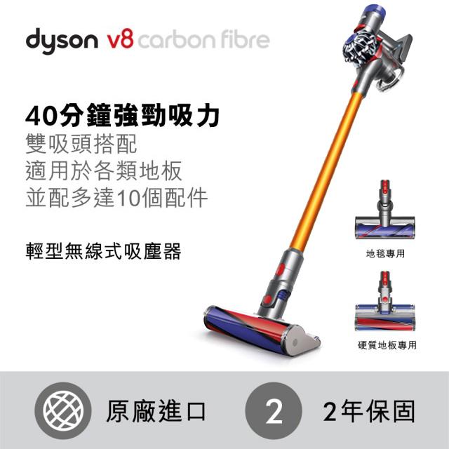 dyson V8 CarbonFibre SV10E 無線吸塵器(金)