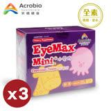 【昇橋】EyeMax Mini 新小愛眸咀嚼錠 (3盒共180錠)