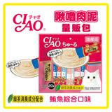 【CIAO】啾嚕肉泥-量販包-鮪魚綜合口味 14g*20條 〔SC-194〕(D002B60)