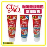 【CIAO】啾咘膏狀肉泥80g*3條組(D002B31-1)