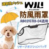WILLamazing》RB02H/RB-04系列寵物包包-防風雨罩