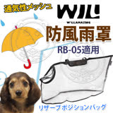 WILLamazing》RB-05系列寵物包包-防風雨罩