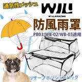 WILLamazing》PB03/WB-02/WB-03系列寵物包包-防風雨罩