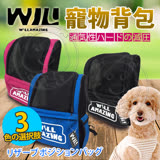 WILLamazing》XR-01系列雙肩透氣減壓寵物背包