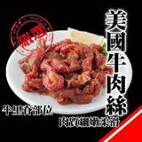 【買1送1-海肉管家】美國特選柔嫩牛肉絲(共2包/每包200g±10%)