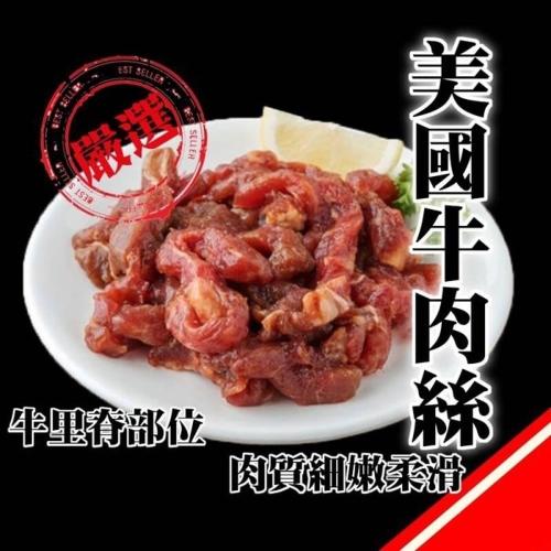 ~買4送4~海肉管家~美國特選柔嫩牛肉絲 共8包 每包200g±10%