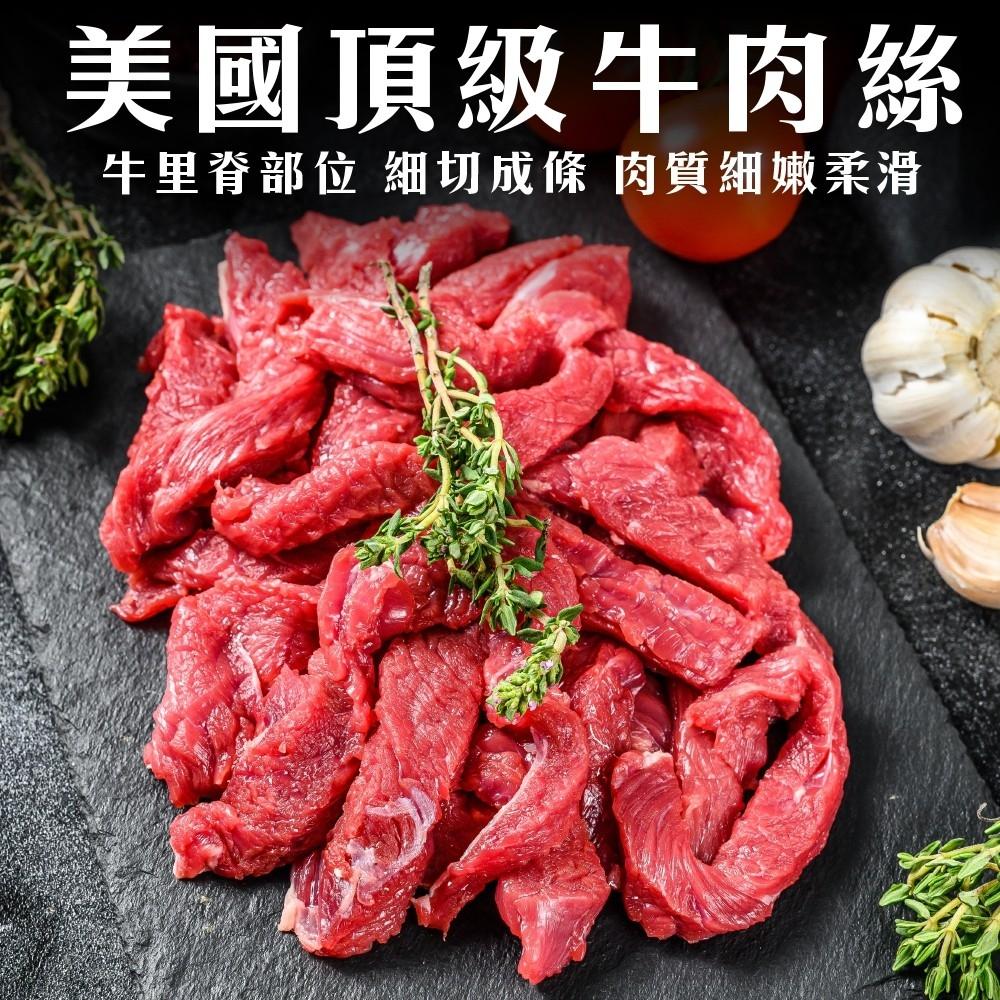 ~買5送5~海肉管家~美國特選柔嫩牛肉絲 共10包 每包200g±10%