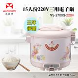 【萬國牌】15人份220V三用電子鍋(NS-2700S)