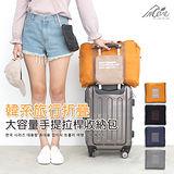 【incare】韓系旅行折疊超大容量拉桿收納包