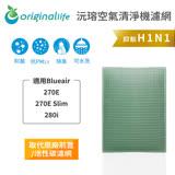 【Original Life】 空氣清淨機濾網 適用Blueair:270E、270E Slim、280i★長效可水洗