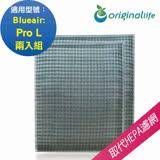 【Original Life】空氣清淨機濾網 適用Blueair: Pro L 兩入組★長效可水洗