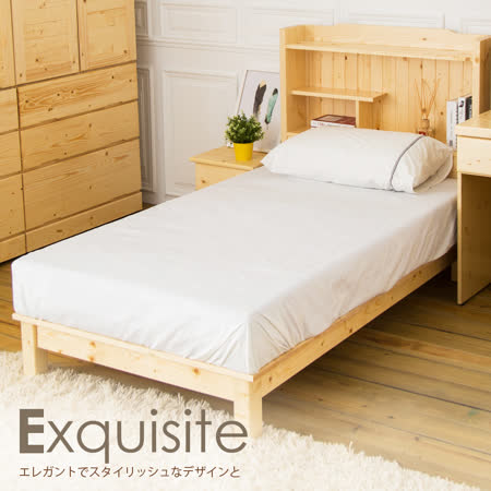HAPPYHOME  實木書架型加大單人床