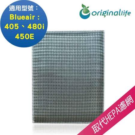 【Original Life】超淨化空氣清淨機濾網 適用Blueair:405、480i、450E★ 長效可水洗
