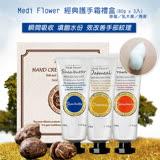韓國 Medi Flower 護手霜禮盒(乳木果/燕麥/草莓) 80ml*3