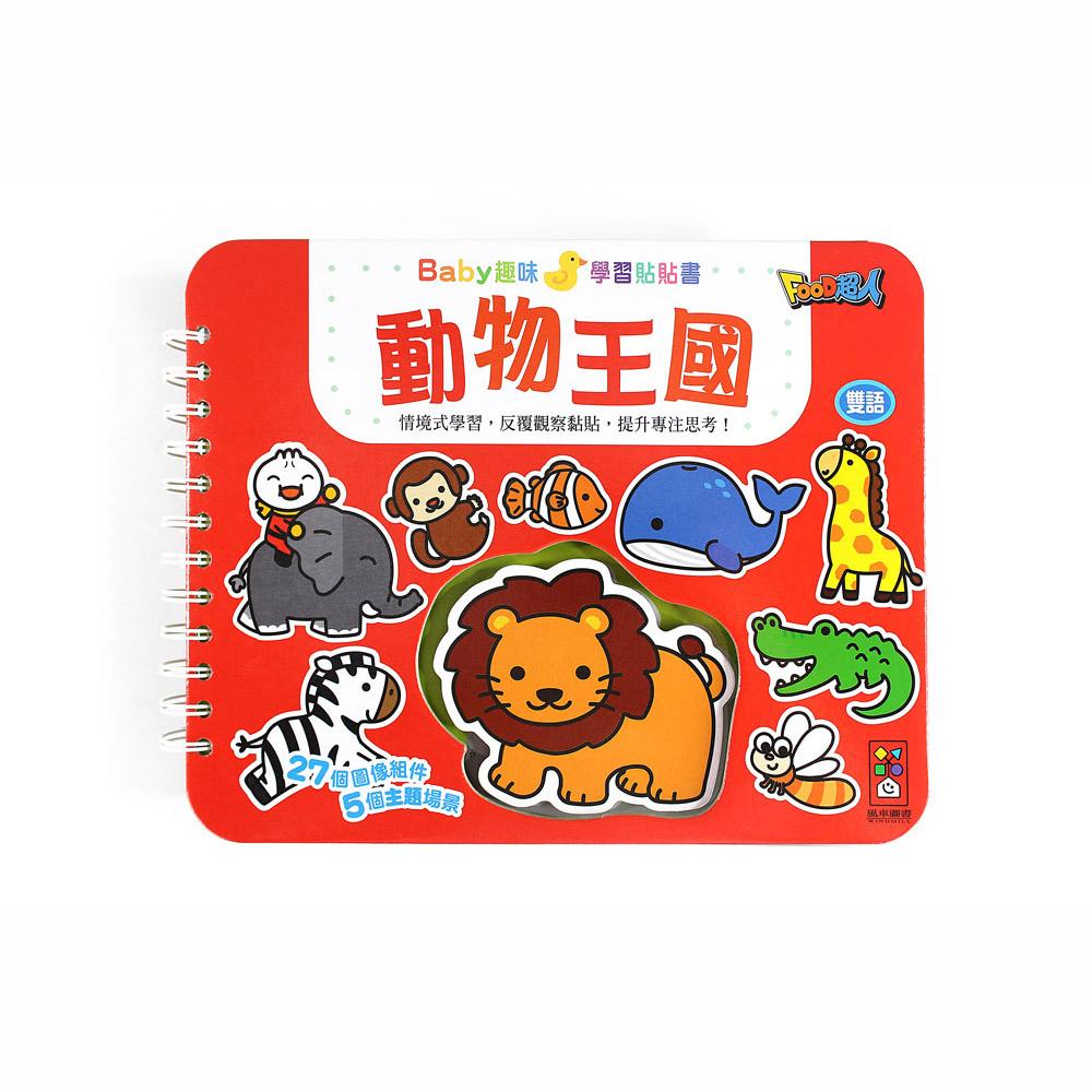 【風車圖書】動物王國-Baby趣味學習貼貼書(購物車)