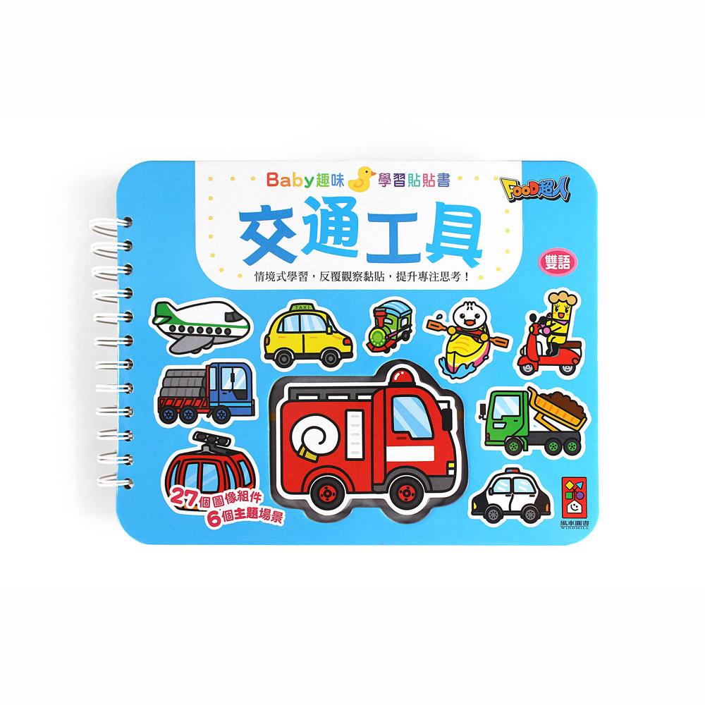 【風車圖書】交通工具-Baby趣味學習貼貼書(購物車)