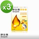 純點數兌換【舒立效】蜂蜜檸檬潤喉糖(24粒裝*3盒)