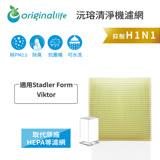 【Original Life】 超淨化空氣清淨機濾網 適用Stadler Form:Viktor★長效可水洗