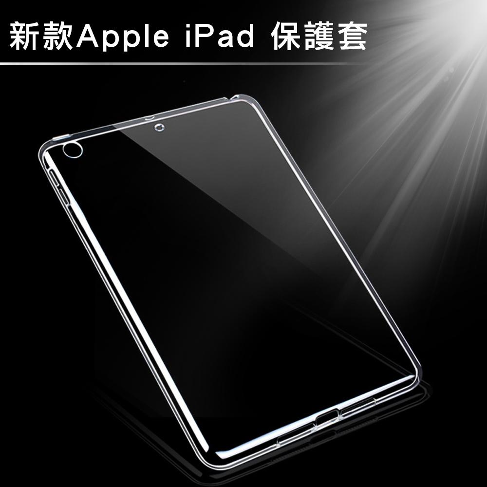 Apple iPad TPU防衝擊透明清水保護套 附貼  A1822 A1823