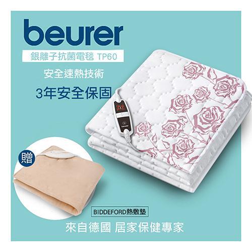 德國博依beurer x美國BIDDEFORD 銀離子抗菌床墊型電毯(單人定時)+乾溼兩用熱敷墊 TP60_FH90
