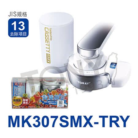 日本東麗 快速淨水淨水器 MK307SMX-TRY* 總代理貨品質保證