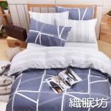 【織眠坊-旅人】文青風單人三件式特級純棉床包被套組