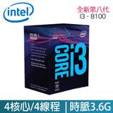 INTEL 第八代 Core i3-8100 四核心 中央處理器 (盒裝)