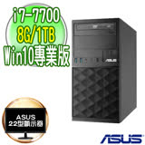 ASUS 華碩 Q270 商用電腦+ASUS 華碩 22型IPS顯示器【Intel Core i7-7700 8G 1TB DVDRW Win10Pro 三年保固】